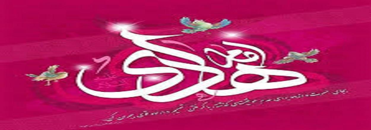 ولادت امام هادی ( ع ) مبارک